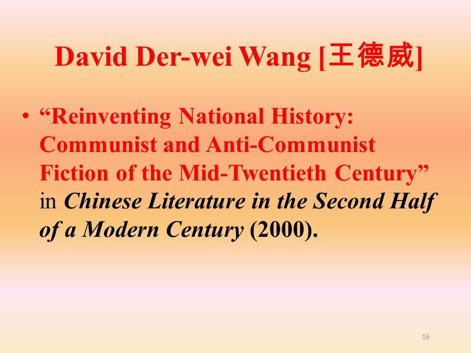 David Der-wei Wang [王德威]